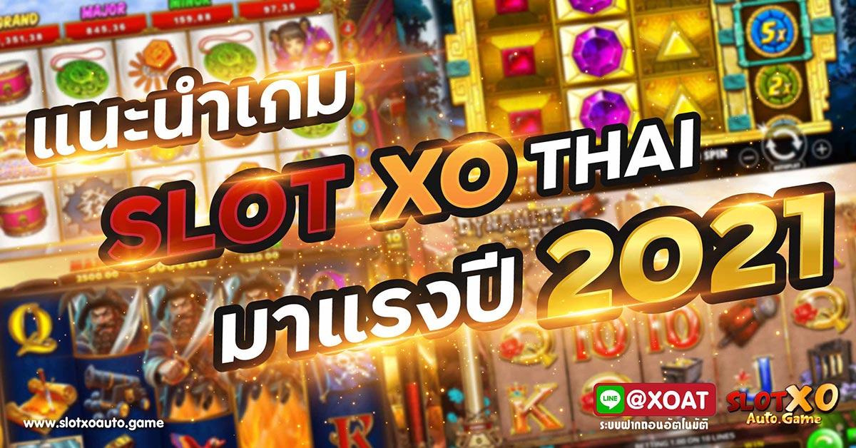 SLOTXO THAI
