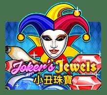 เกมสล็อต Joker's Jewels