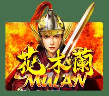 เกมสล็อต Mulan