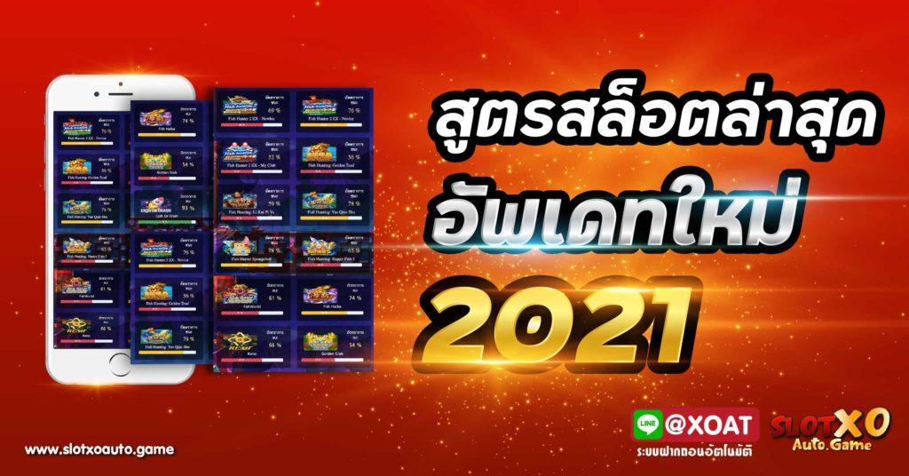 สูตรสล็อตล่าสุด อัพเดทใหม่ 2021