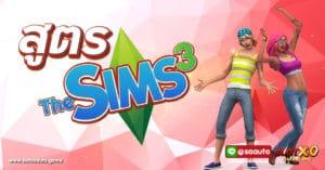 สูตร the sims 3