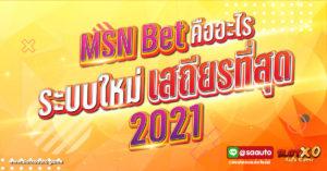 MSN Bet คืออะไร